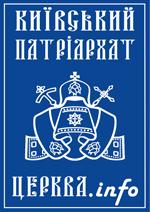 Церква.info: офіційний веб-сатй УПЦ КП